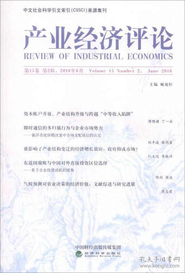 产业经济评论(第15卷 第2辑)