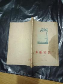 海边的诗(诗集、1955年初版)一版一印