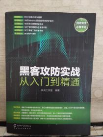 黑客攻防实战从入门到精通(2018.8重印)
