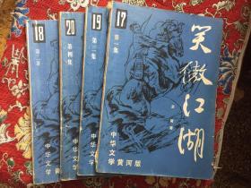 中华文学黄河版:笑傲江湖(1-4集)