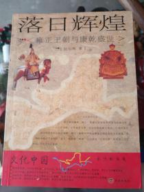 《落日辉煌:雍正王朝与康乾盛世》北3--3