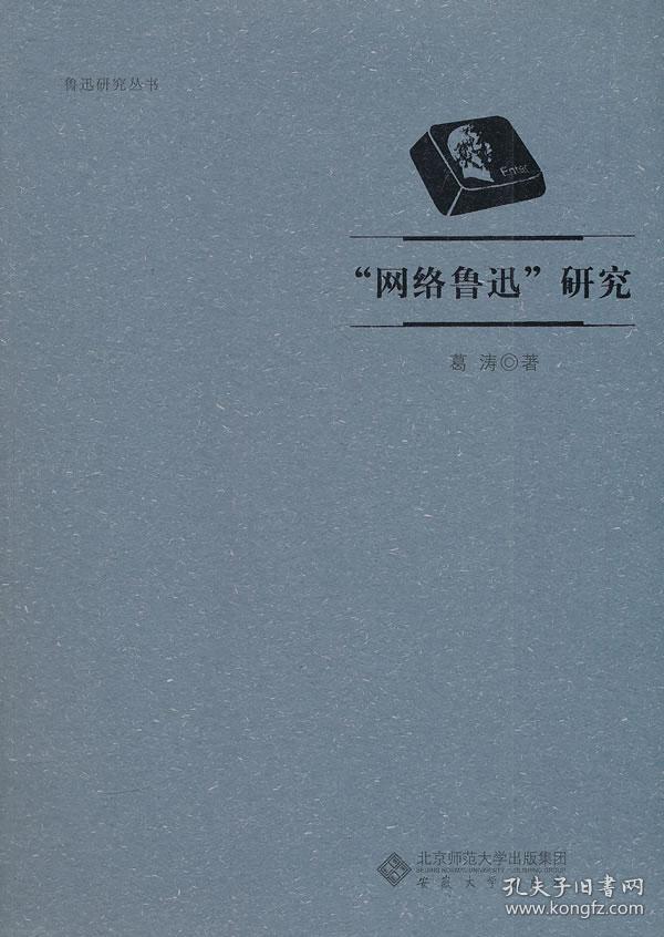 """9787566404275/ """"网络鲁迅""""研究/ 葛涛著"""