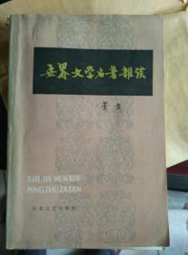 世界文学名著杂谈(包挂刷z