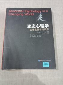 变态心理学:变化世界中的视角(第6版)(上册)