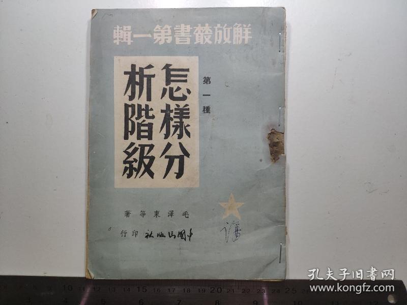 怎样分析阶级,毛泽东著,解放丛书第一辑第一种,民国红色文献,少见版本。