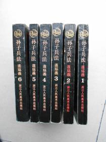 孙子兵法连环画(全六册)一版一印