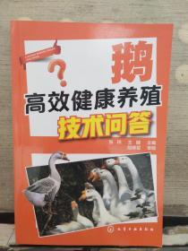 鹅高效健康养殖技术问答