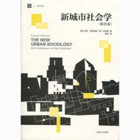 新城市社会学 第四版