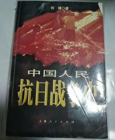 中国人民抗日战争史