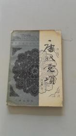 隋唐历史文化丛书:唐代党项    (1988年一版一印 印1千册)