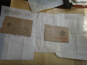 上海外国语大学姚天宠英语系教授信札3通 3页 代2枚封 (带袁锦翔教授回信草稿信札1页)