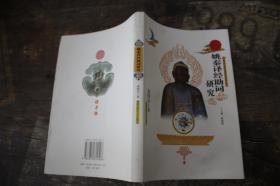 姚秦译经助词研究