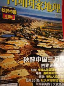 中国国家地理——秋醉中国