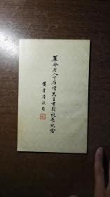 革命老人丁石僧先生百龄诞辰纪念(大开本,绝对低价,绝对好书,私藏品还好,自然旧)
