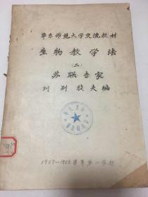 50年代油印本:生物教学法(华东师范大学)
