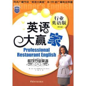 英语大赢家:餐饮行业英语(行业英语版)