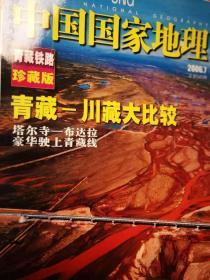 中国国家地理——青藏铁路