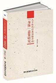 """9787504374912/ 九十年代以来诗歌中的""""身体""""意象研究/ 冯万红著"""