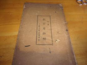 民国线装--行书 刘石庵诗稿---民国18年