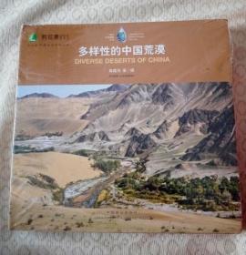 多样性的中国荒漠 (全新未开封)