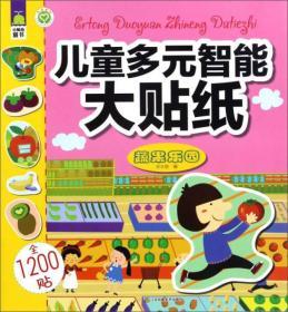 蔬果樂園/兒童多元智能大貼紙