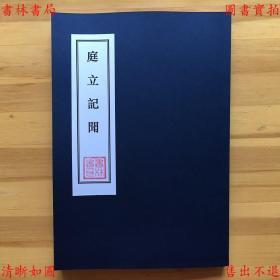 庭立记闻-梁履绳-梁氏丛书-钱塘梁氏刊本(复印本)