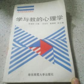 学与教的心理学(一版一印)