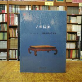 古雅精丽:辩藏中国古代家具