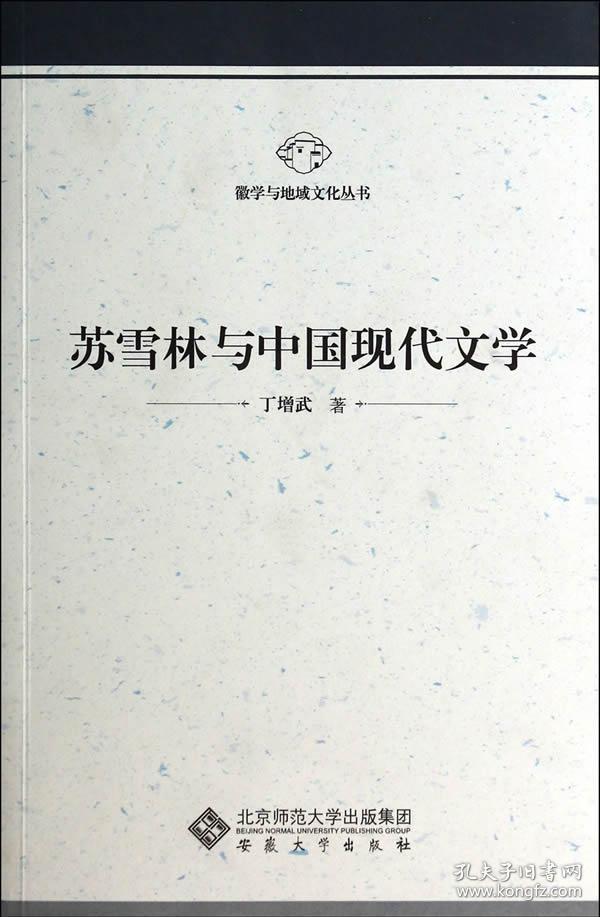 9787566406941/ 苏雪林与中国现代文学/ 丁增武著