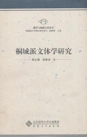 9787566405951/ 桐城派文体学研究/ 邓心强,史修永著