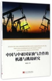9787515407463/ 中国与中亚国家油气合作的机遇与挑战研究/ 邓秀杰著