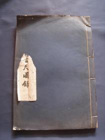 传世历代古尺图录   罗振玉第五子罗福颐著作 线装本全一册 文物出版社1957年一版一印  印数仅500