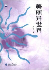 星云书库·国内原创科幻系列:美丽异世界