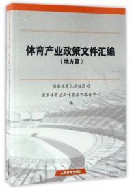 体育产业政策文件汇编: 地方篇