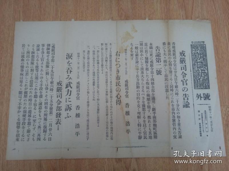 1936年2月29日【大坂朝日新闻 号外】:二·二六事件戒*司令官的告谕