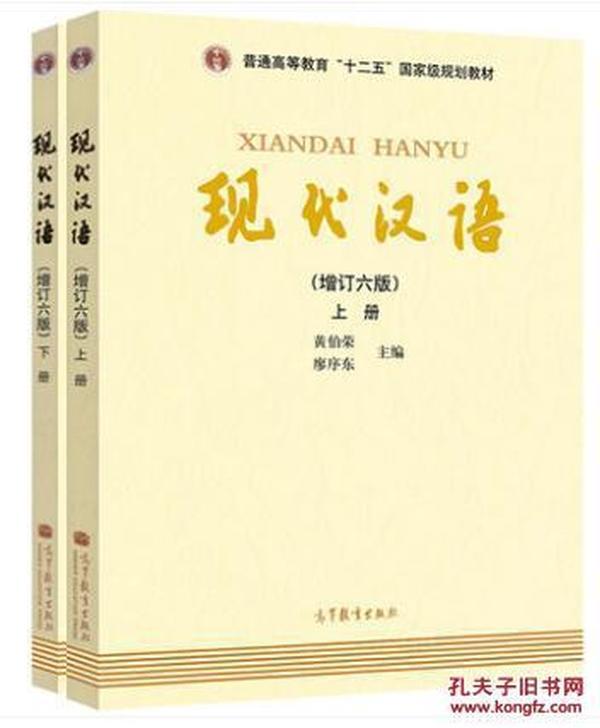 2017年新版 现代汉语 增订六版 上下册 黄伯荣 共两本