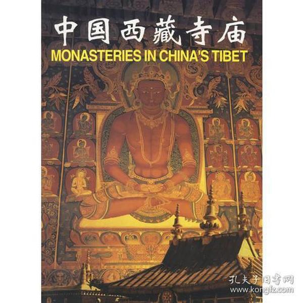 中国西藏寺庙:[中英文本]