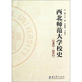 西北师范大学校史(1902-2012)