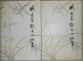臧克家签赠本·《臧克家散文小说集》上下册两册全·1982年·32开·一版一印