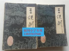 三侠剑(上下册全) 单田芳 新编历史评书 内蒙古少年儿童出版社