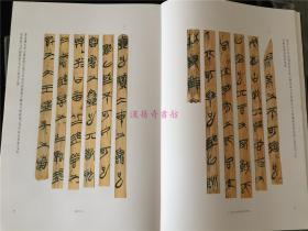 个人藏书《上海博物馆藏战国楚竹书》(1):有《孔子诗论》《性情论》等
