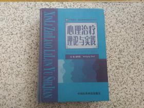 心理治疗理论与实践  精装本  厚册