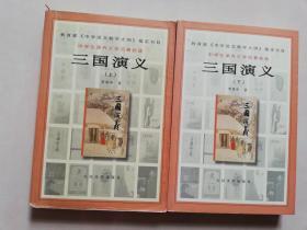三国演义(上、下)