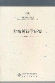9787566402349/ 方东树诗学研究/ 陈晓红著