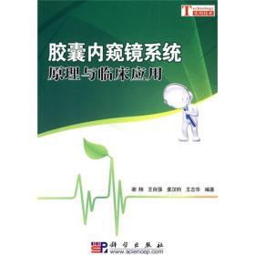 胶囊内窥镜系统原理与临床应用