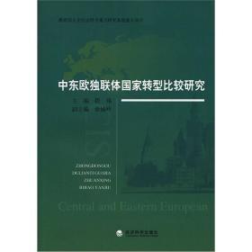 (B2-10-3)中东欧独联体国家转型比较研究【2】