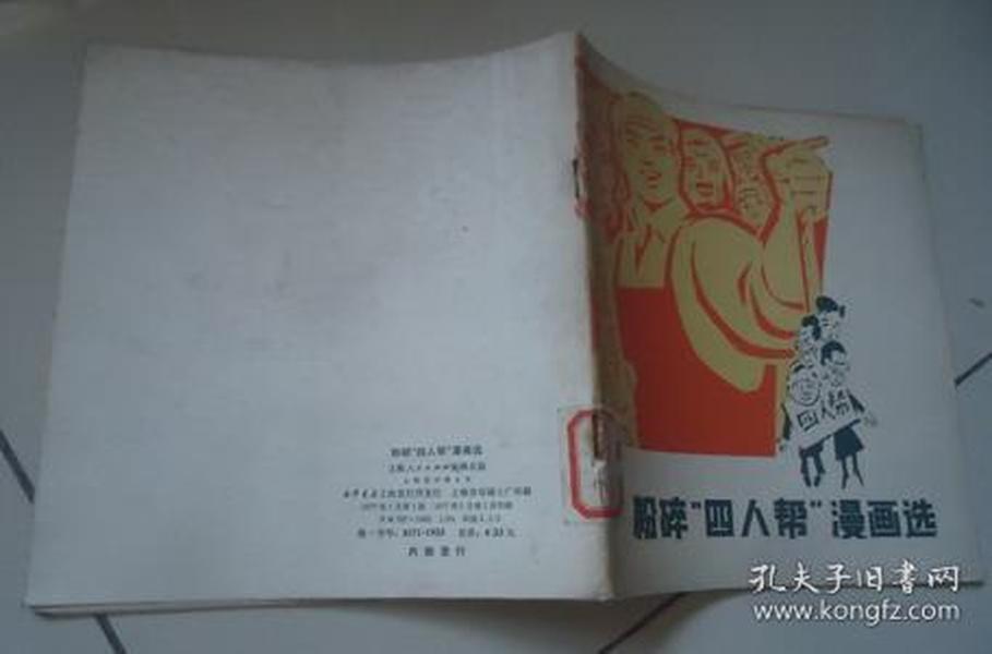"""粉碎""""四人帮""""漫画集(画册类)"""