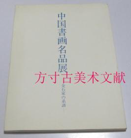 中国书画名品展  金石家的系谱