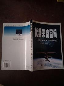 优势来自空间:论空间战场与空间作战(实物图片,极少量划线)