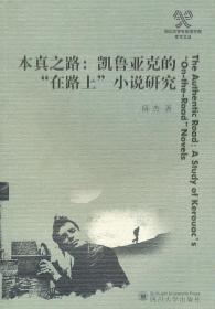 """9787561448144/ 本真之路:凯鲁亚克的""""在路上""""小说研究:a study of kerouacs"""